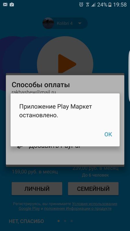 Почему остановлено приложение play market