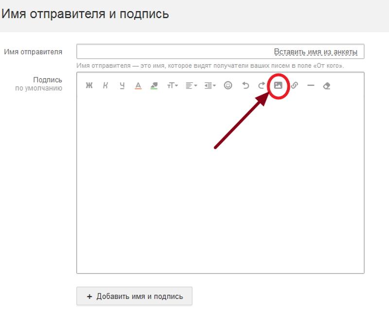 Как в подписи к письму сделать ссылку - Stp-lab.ru
