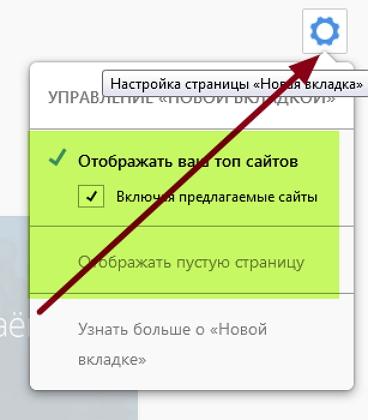 Firefox как сделать чтобы в новой вкладке 384