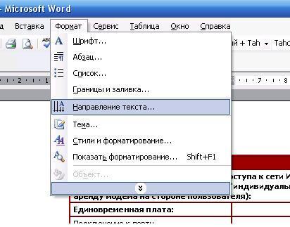 Как поменять направление текста в word 2003
