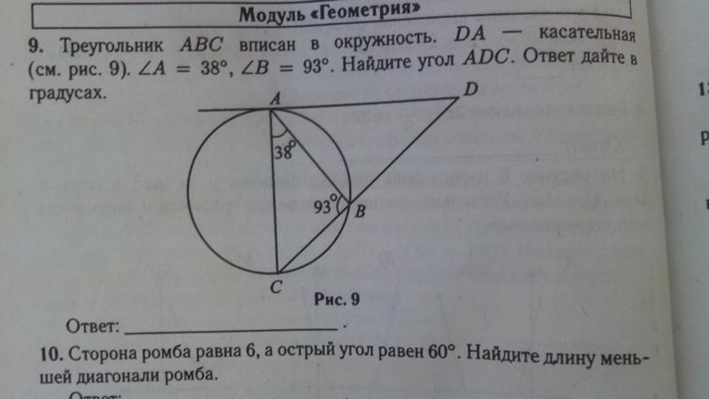 Решение задачи треугольник авс вписан в окружность