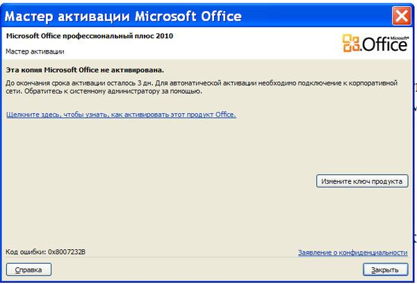 Как сделать microsoft office лицензионным 58