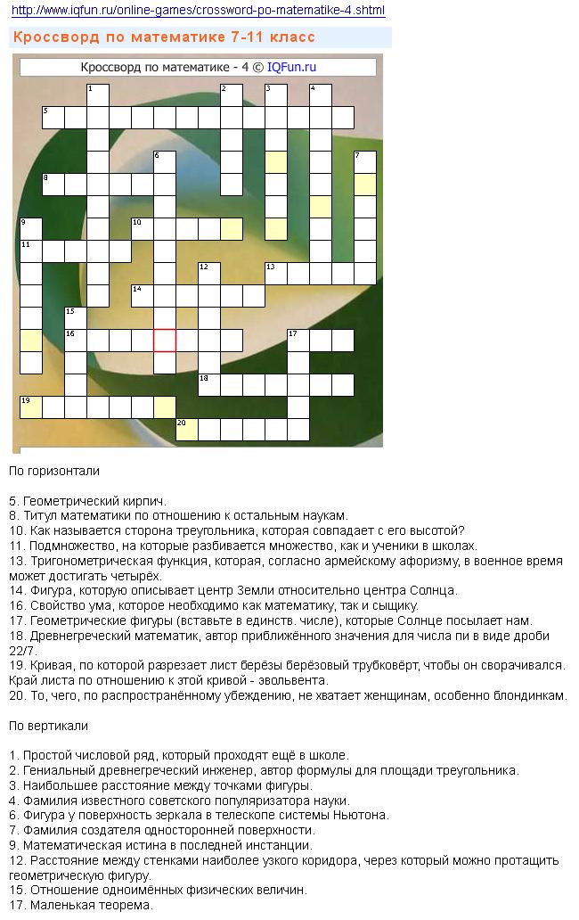 Кроссворд по математике 5 6 класс с ответами и вопросами