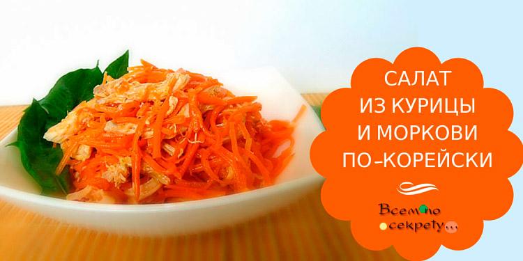 Салат из курицы и моркови по-корейски рецепт
