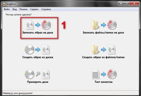 Ответы@Mail.Ru: Как правильно записать образ Windows 7