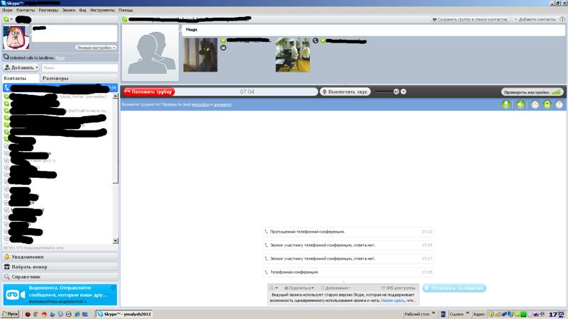 Как сделать в скайпе чтобы экран собеседника был виден
