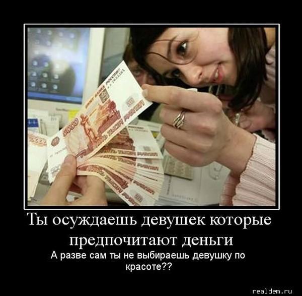 za-dengi-devushka-gotova-na-vse