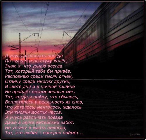 Стих про поезда и встречу