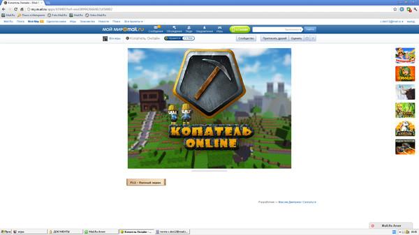 Как сделать копателя онлайн на весь экран