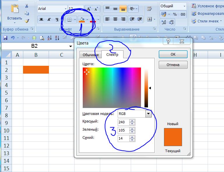 Как в экселе сделать выделение цветом 952