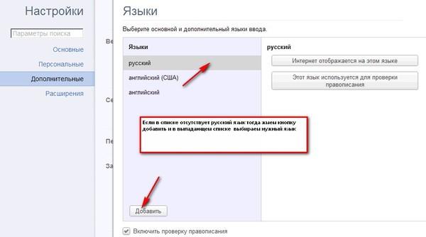 Как сделать в хроме русский язык