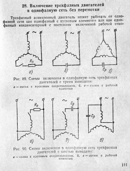 Подключение трехфазного двигателя к однофазной сети схема