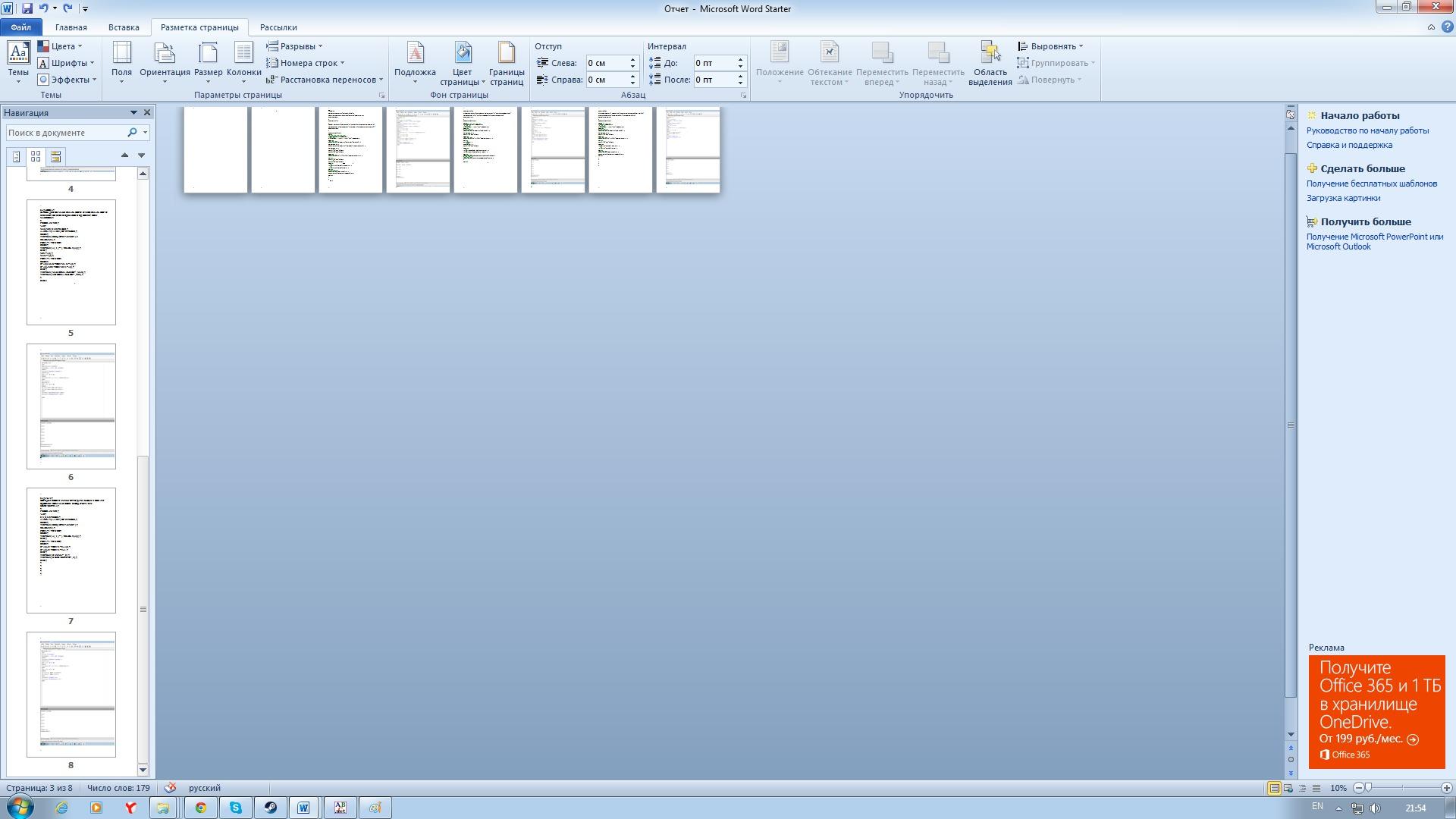 Как сделать страницу в стандартном виде