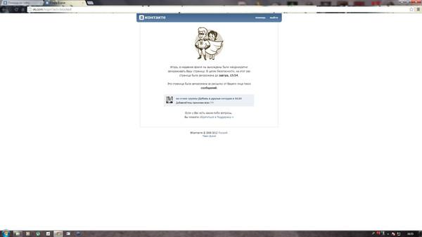Как сделать чтобы мою страницу заморозили вконтакте