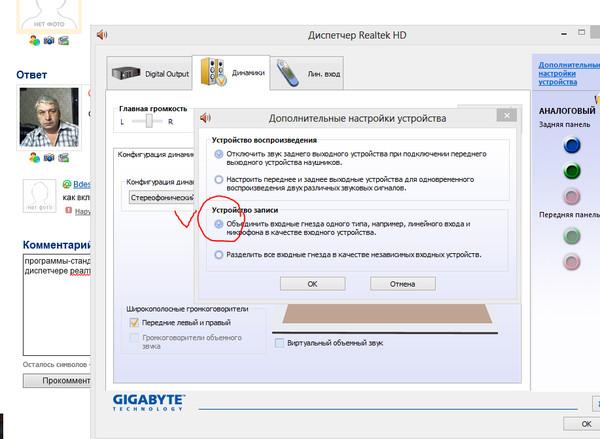Как сделать чтобы звук компьютера был в скайпе 95