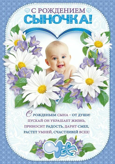 Поздравления с рождением сына открытка