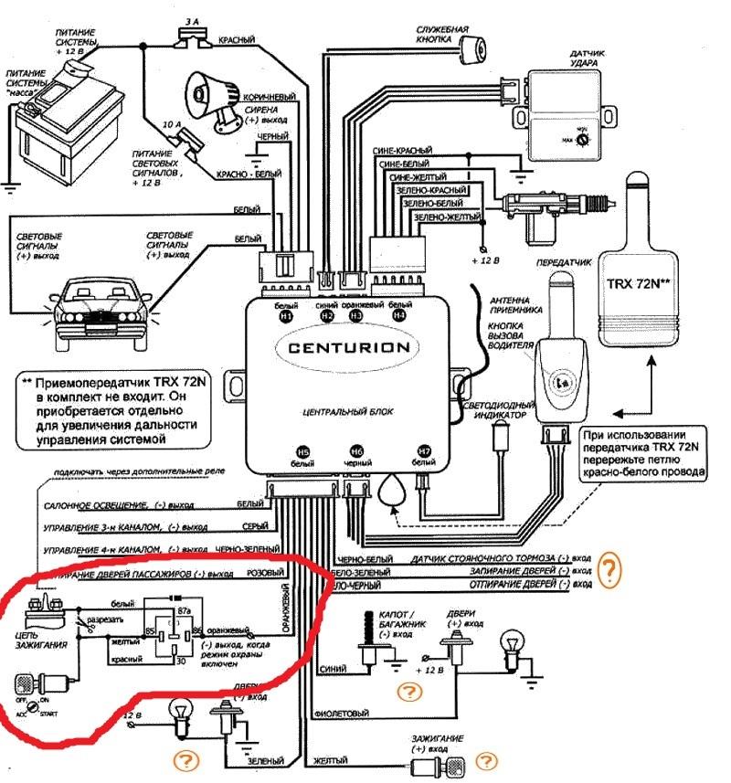 Авто сигнализаций схемы
