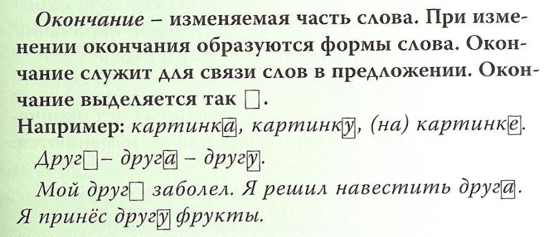 okonchanie-slova-molodimi