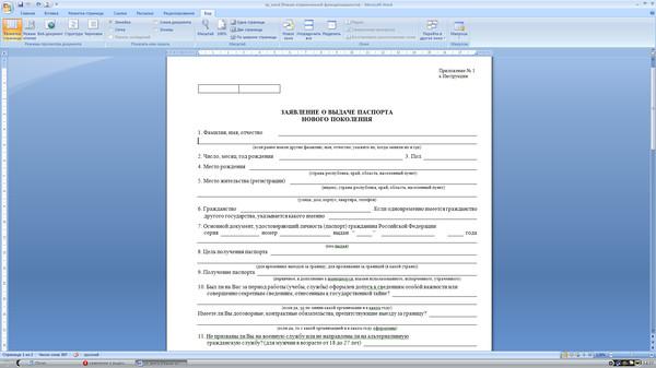 Как в ворде сделать подчеркивание над текстом