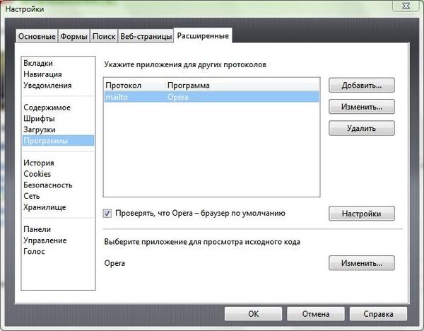 Как сделать оперу браузером по умолчанию xp