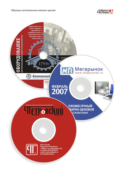 Как сделать dvd и mp3 на одном диске