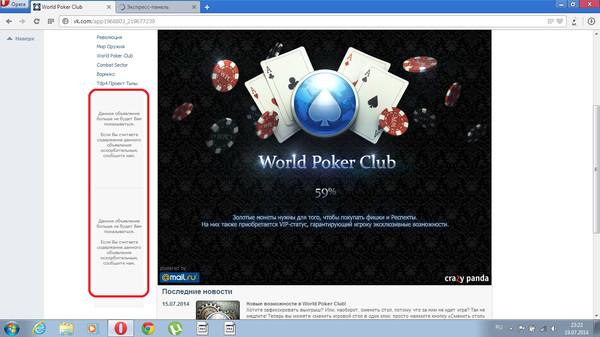 Как создать приложение покер - Zerli.ru