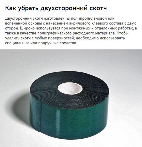 Чем очистить от пластика двухсторонний скотч с