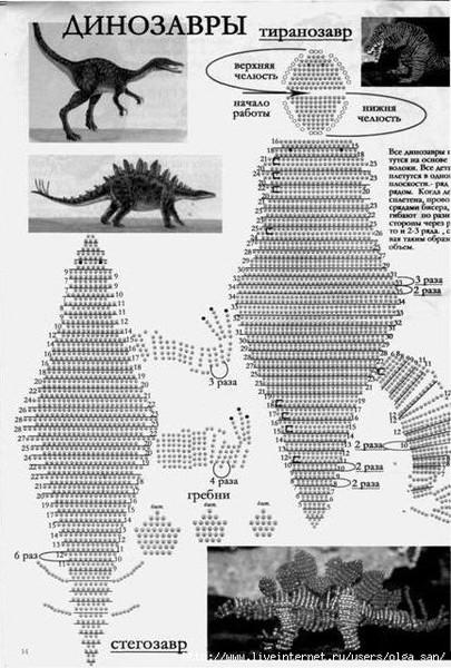 Как сделать из бисера динозавра схема