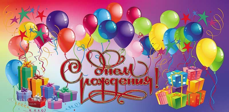 Поздравление с днем рождения шариками