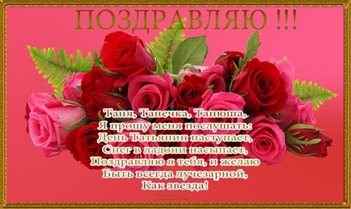 Татьянин день поздравления для татьяны
