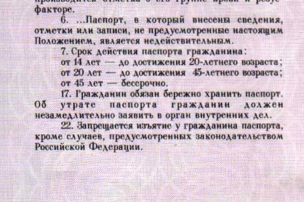 Во сколько лет меняют паспорт в россии 2018