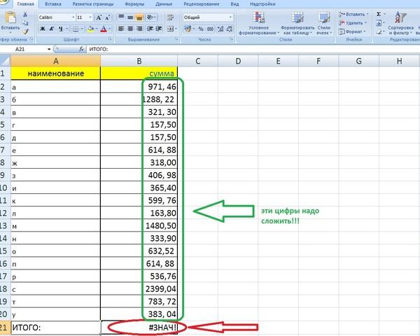 Excel Округление результатов вычислений