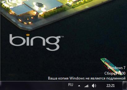 Windows 7, ваша копия windows не является подлинной.