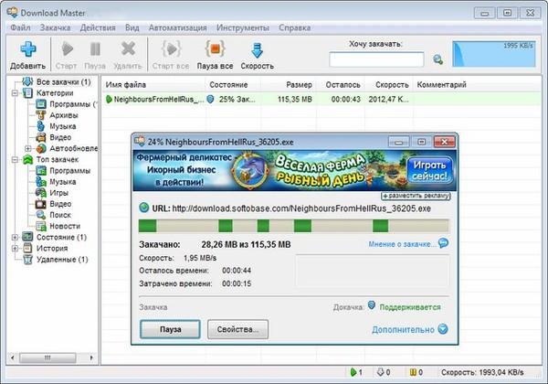 Ответы@Mail.Ru: С помощью какой программы в браузере можно скачать любые файлы в интернете?