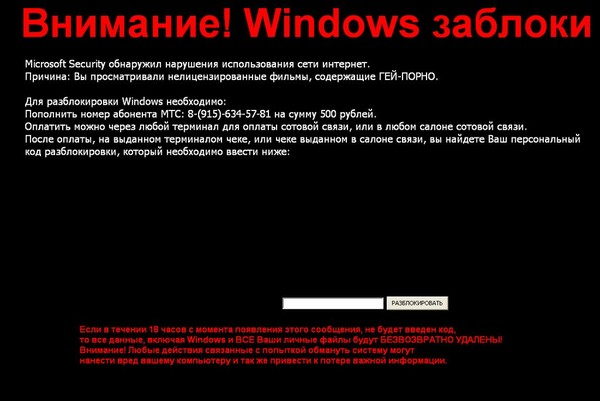 Windows заблокирован надпись что делать