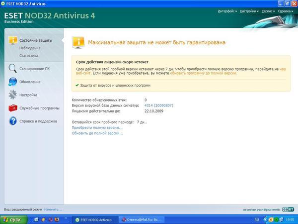 Кряк для антивируса eset nod32 4.0.314.0.
