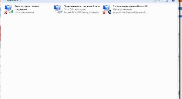 Где в windows 7 находится сетевые подключения