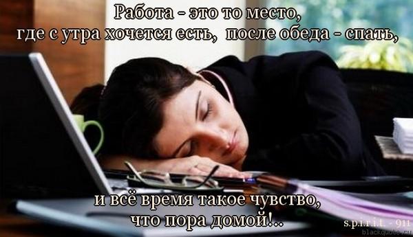 Всё время хочу спать что делать