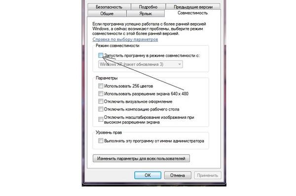 Windows 7 как сделать совместимость с xp