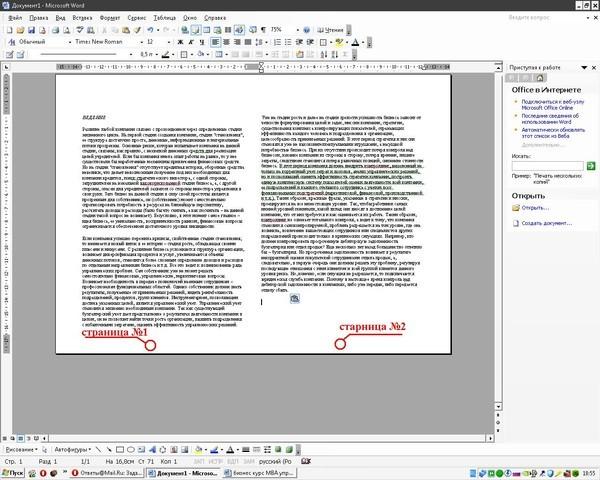 Как в ворде сделать 2 страницы на одном листе