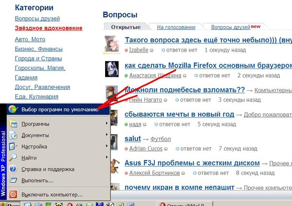 Как сделать яндекс основным браузером