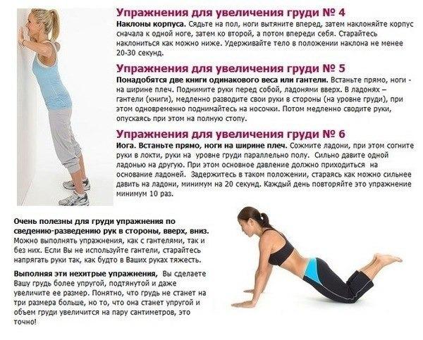 Как увеличить грудные мышцы девушке в домашних условиях