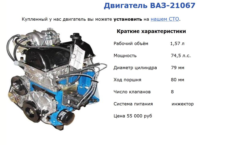 Двигатель ваз 2107 характеристика