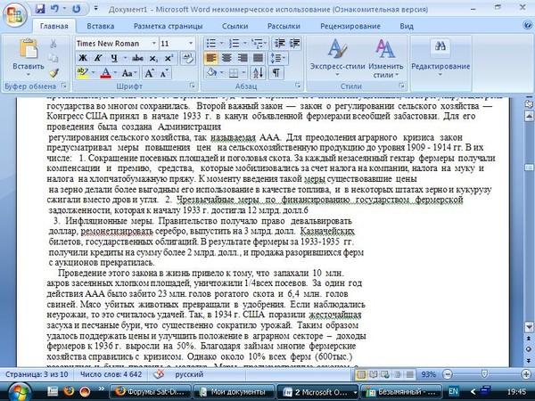 Как сделать текст на всю страницу в ворде