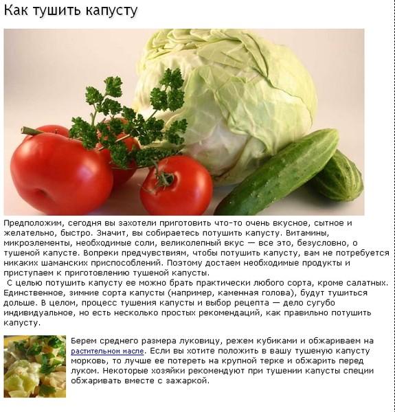 как потушить капусту пошаговый рецепт с фото