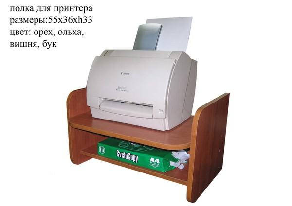 Полочки для принтера своими руками - Cvety-iren.ru