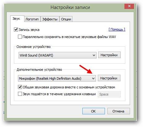 Как сделать что бы наушники работали в скайпе