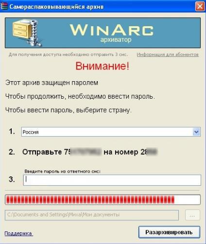 Ответы@Mail.Ru: Как открыть платный архив без смс