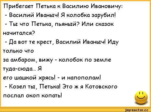 Анекдоты Про Чапаева И Петьку