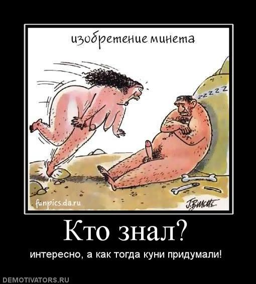 kogda-pridumali-seks